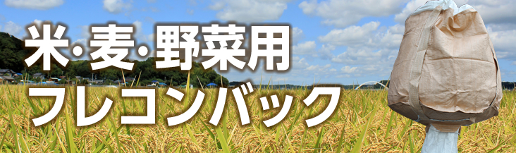 米・麦・野菜用フレコン