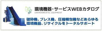 環境機械・サービスWEBカタログ