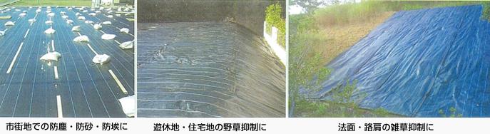 防草シートの施工例2