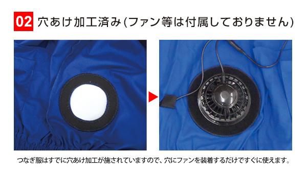 空調服5つの特徴1