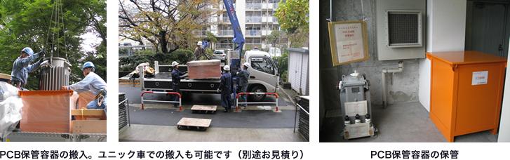 オレンジボックス(PCB保管箱・PCB保管容器)