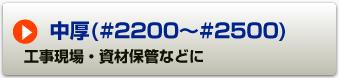 中厚(#2200~#2500)工事現場・資材保管に