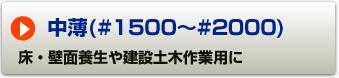 中薄(#1500~#2000)床・壁面養生、土木工事