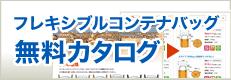 フレコンカタログ・ダウンロード