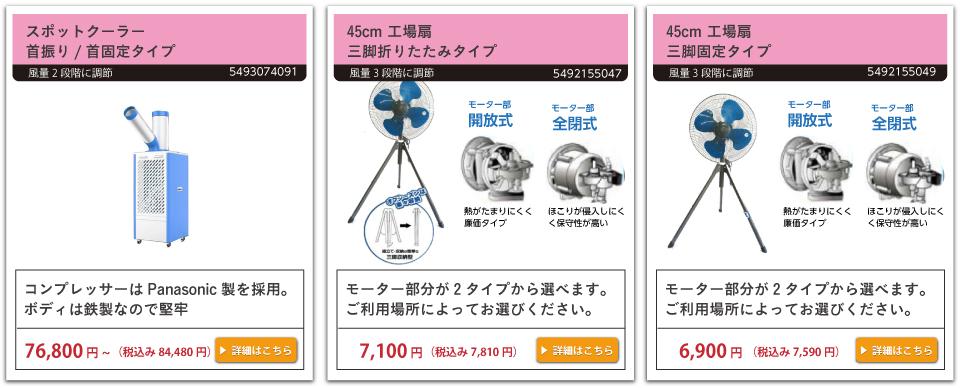 空調服 価格