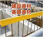 建設資材・基礎資材