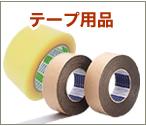 テープ用品