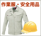 作業服・安全用品