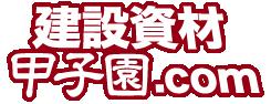 建設資材甲子園   建設職人甲子園参加企業様向け資材サイト