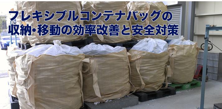 フレキシブルコンテナバッグの安全対策と収納・移動の効率化