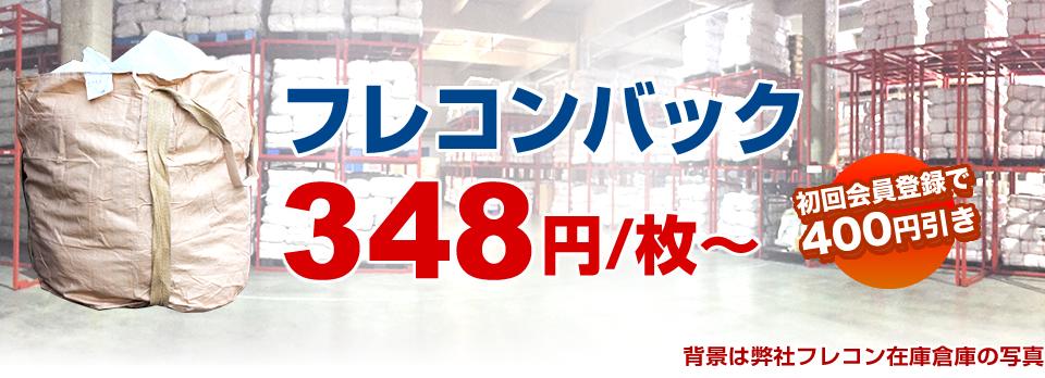 フレコンバック348円からの大特価