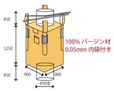 フレコンバックE 1t 0.05mm内袋 バージン材
