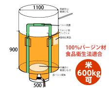 米用フレコン 600kg 850L