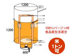 米用フレコン 1t 1300L