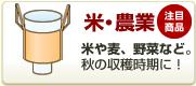 米・麦・野菜・農業用フレコンバック