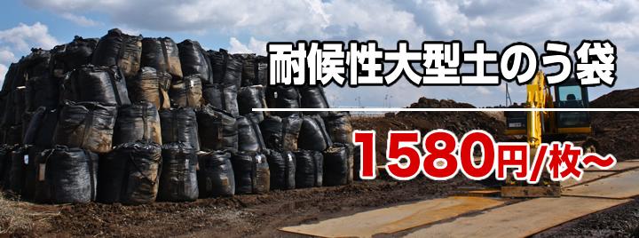 耐候性大型土のう袋 1年 3年対応1580円~