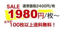 1980円/枚~
