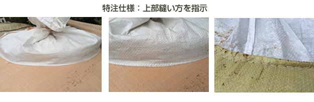 特注仕様:上部縫い方を指示