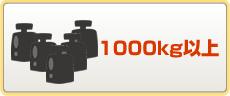 1000kg以上