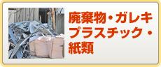 廃棄物・ガレキ・プラスチック・紙類