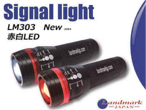 LED合図灯 赤/白 (1個)