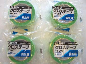 クロス養生テープ 75×25m グリーン(18巻)