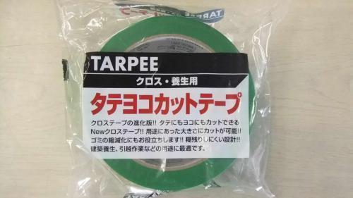 養生用タテヨコカットテープ・グリーン 50×25m(30巻)