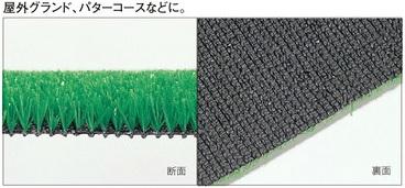 人工芝TOグリーンN-5000 91cm×20m(1本)