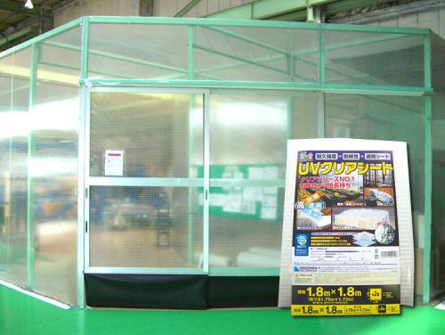 UVクリアシート 1.8×1.8m (20枚)