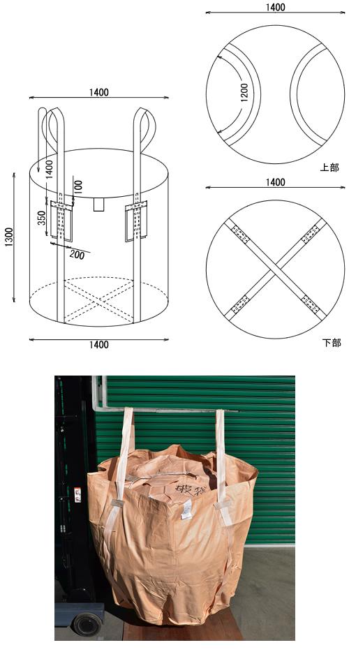 フレキシブルコンテナバッグ W1400 破袋吊り上げ仮輸送用(10枚)