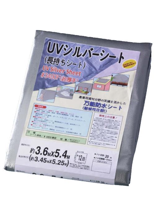 UVシルバーシート(#3400F) 5.4×7.2m(4枚)