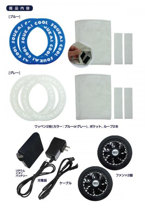 【自作キット】空調ウェア用 ワッペン・ポケット・ループ