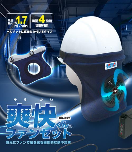 ヘルメット用ファン 爽快くん【フルセット】