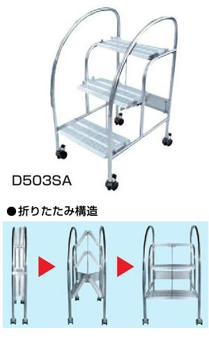MTステップD D503SA(1台)