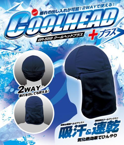 冷感帽子 クールヘッド+プラス
