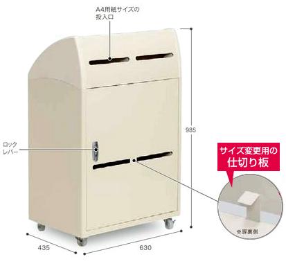 機密回収ボックス(1台)