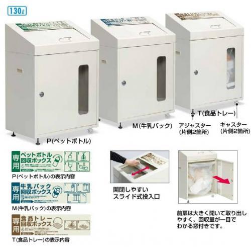 資源回収ボックス 130タイプ P(ペットボトル)(1台)