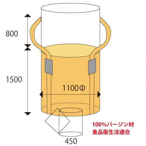 米・麦・農業用 丸型フレコンバック1t 1500L 食品衛生法適合 (10枚)