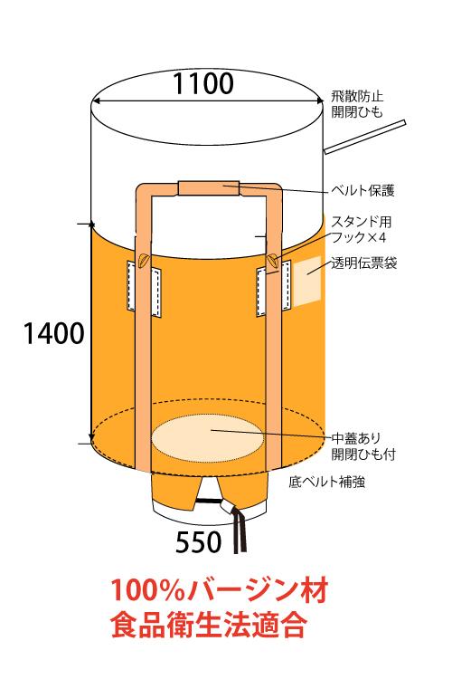 米・麦・農業用 丸型フレコンバック 1t 1300L 食品衛生法適合 (10枚)