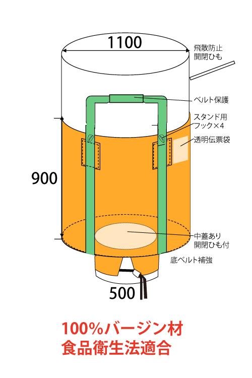 米・麦・農業用 丸型フレコンバック 600kg 850L 食品衛生法適合 (10枚)
