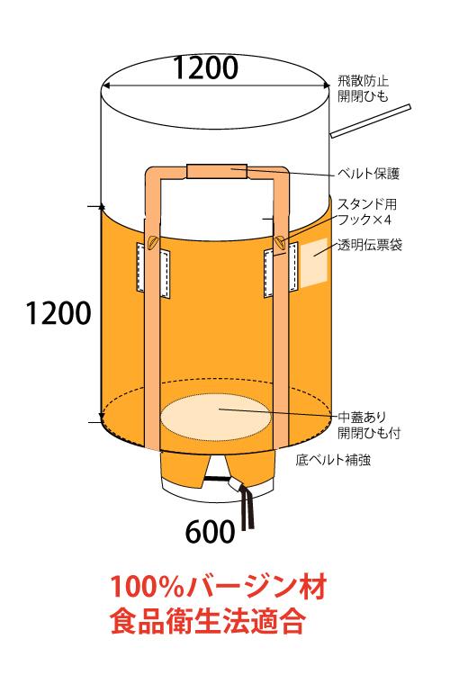 米・麦・農業用 丸型フレコンバック 1t 1300L φ1200mm 食品衛生法適合(10枚)