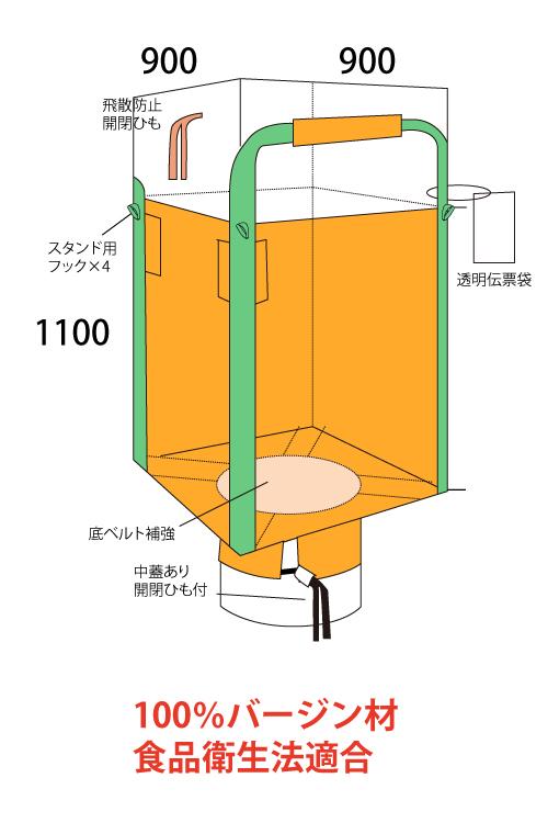 米・麦・農業用 角型フレコンバック 600kg 890L  食品衛生法適合(10枚)