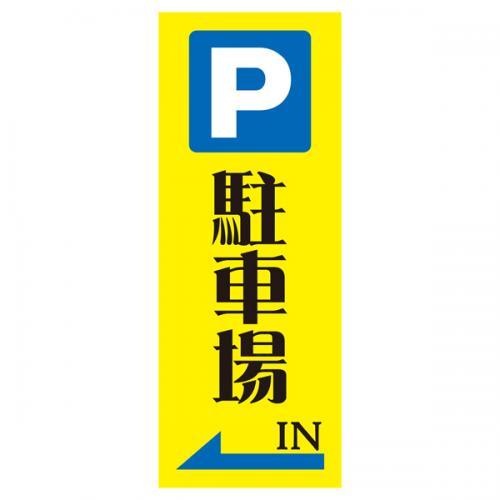 反射マナープレート P駐車場 390×150×0.75mm(1枚)