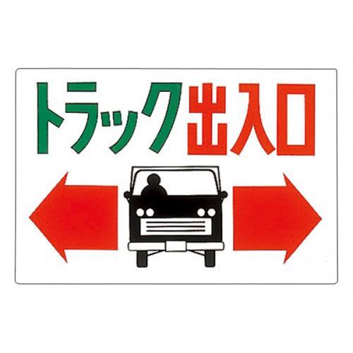 トラック出入口標識 300×450×2mm トラック出入口(1枚)