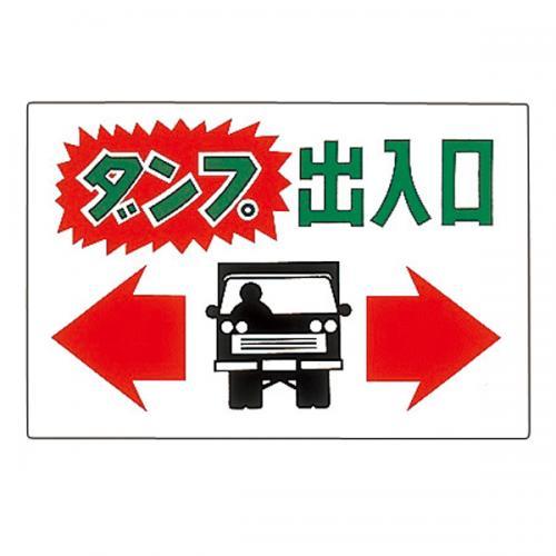 トラック出入口標識 300×450×2mm ダンプ出入口(1枚)