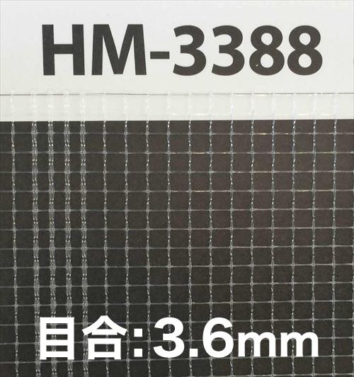 サンサンはちネット HM3388  1.5×100m