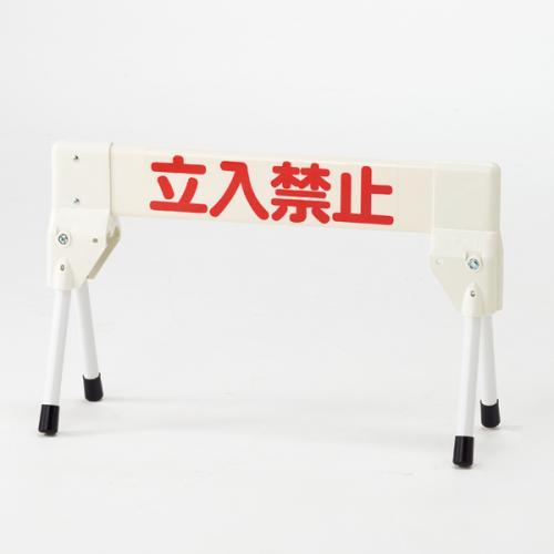 プラケードミニ 立入禁止 折りたたみ式 (1台)