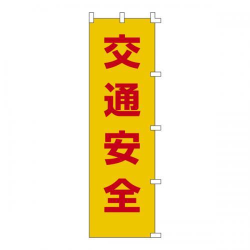 ノボリ旗 交通安全 1500×450mm (1枚)