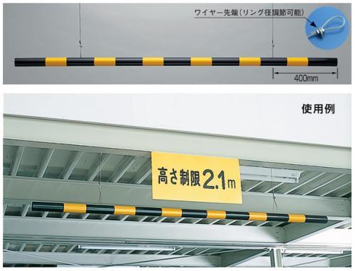 高さ制限バー  TSB-1 (1本)