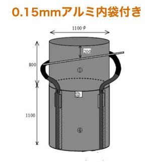 耐候性大型土のう袋・3年対応 0.15mmアルミ内袋付き10枚